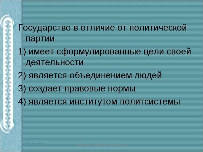 Государство в отличие от политической партии 1) имеет сформулированные цели с...
