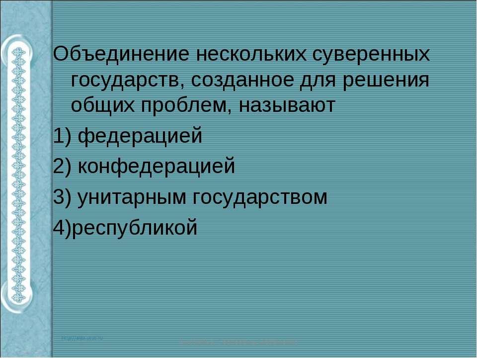 Объединение нескольких суверенных государств, созданное для решения общих про...