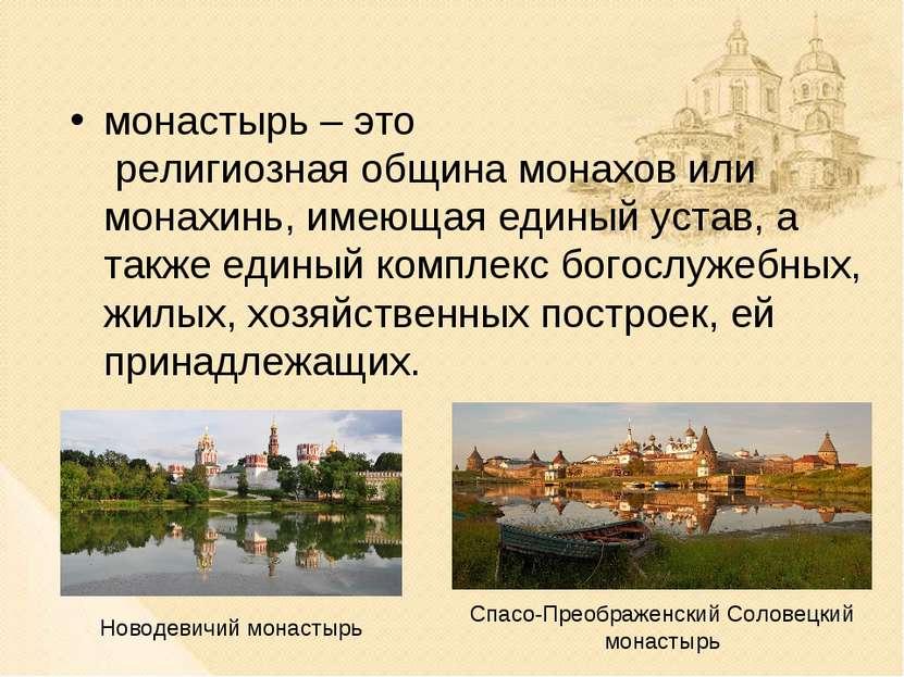 монастырь – это религиознаяобщинамонахов или монахинь, имеющая единыйуста...