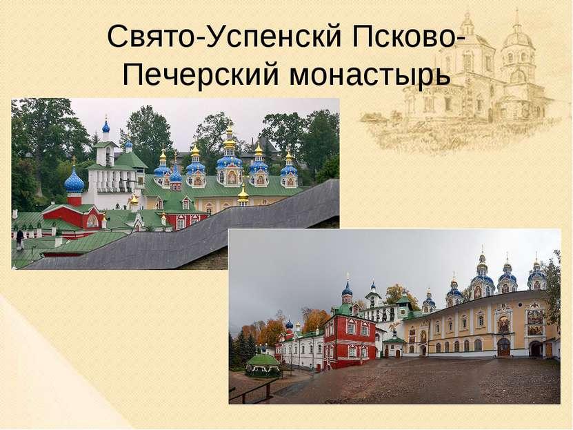Свято-Успенскй Псково-Печерский монастырь