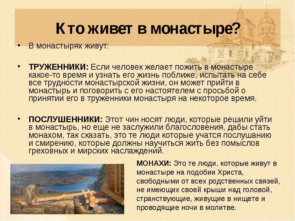 Кто живет в монастыре? В монастырях живут: ТРУЖЕННИКИ:Если человек желает по...