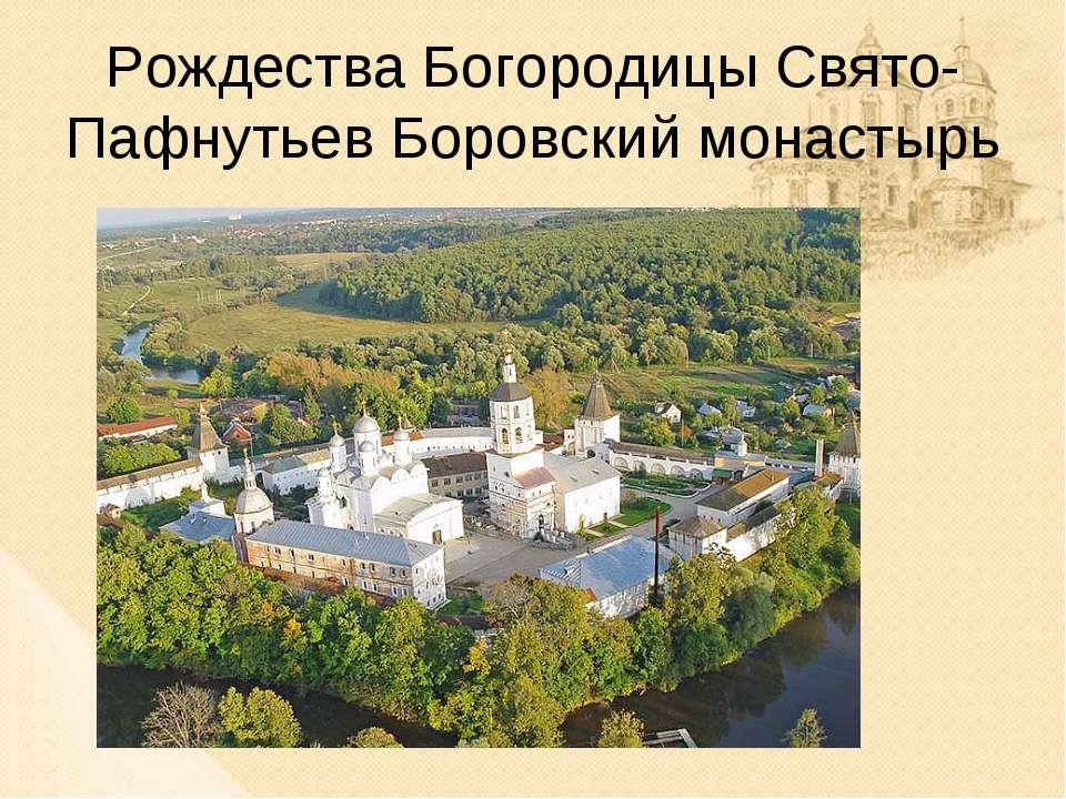 Рождества Богородицы Свято-Пафнутьев Боровский монастырь