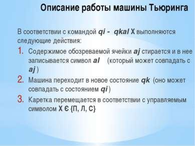 Описание работы машины Тьюринга В соответствии с командой qi - qkal Х выполня...