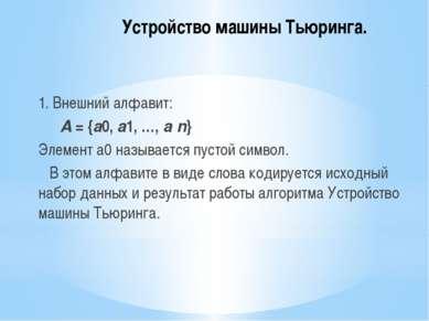 Устройство машины Тьюринга. 1. Внешний алфавит: А = {a0, a1, …, a n} Элемент ...