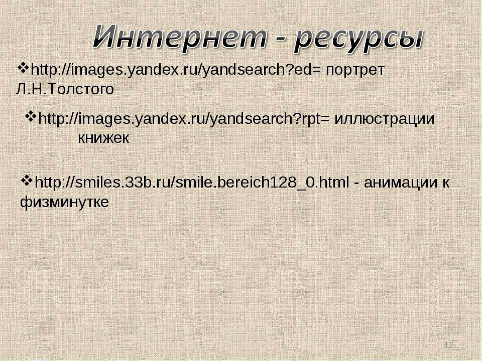http://images.yandex.ru/yandsearch?ed= портрет Л.Н.Толстого http://images.yan...