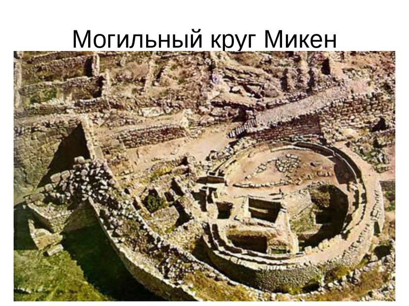 Могильный круг Микен