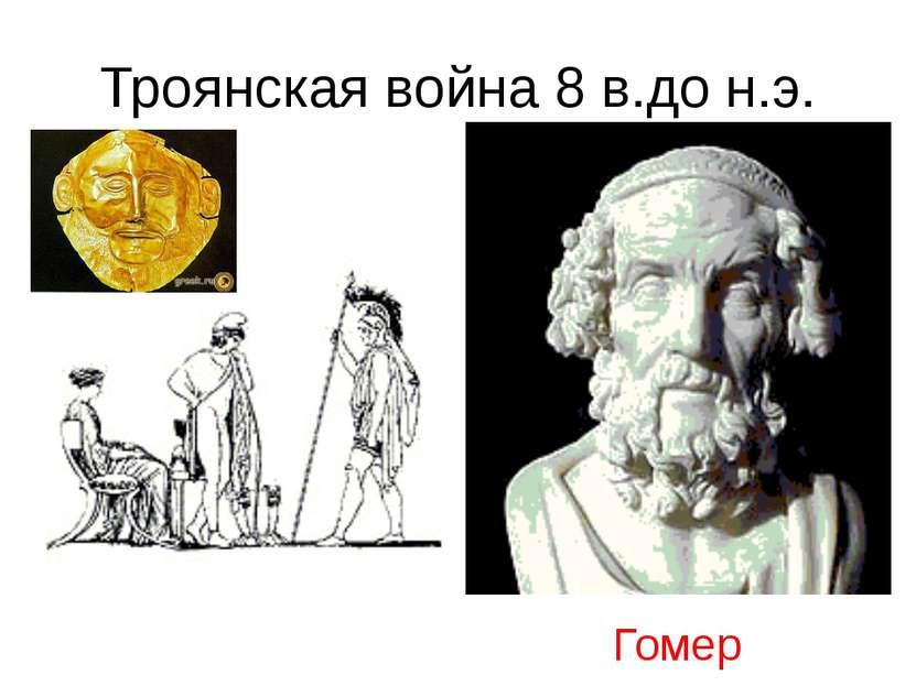 Троянская война 8 в.до н.э. Гомер