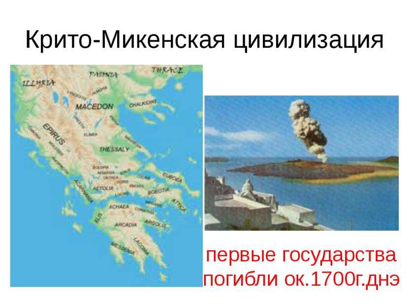 Крито-Микенская цивилизация первые государства погибли ок.1700г.днэ