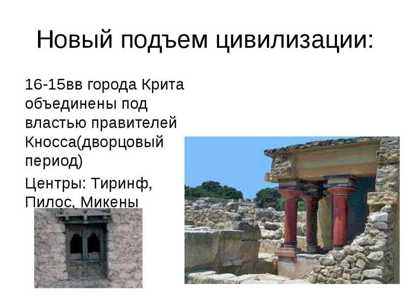 Новый подъем цивилизации: 16-15вв города Крита объединены под властью правите...