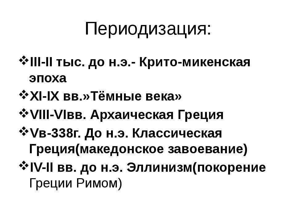Периодизация: III-II тыс. до н.э.- Крито-микенская эпоха XI-IX вв.»Тёмные век...