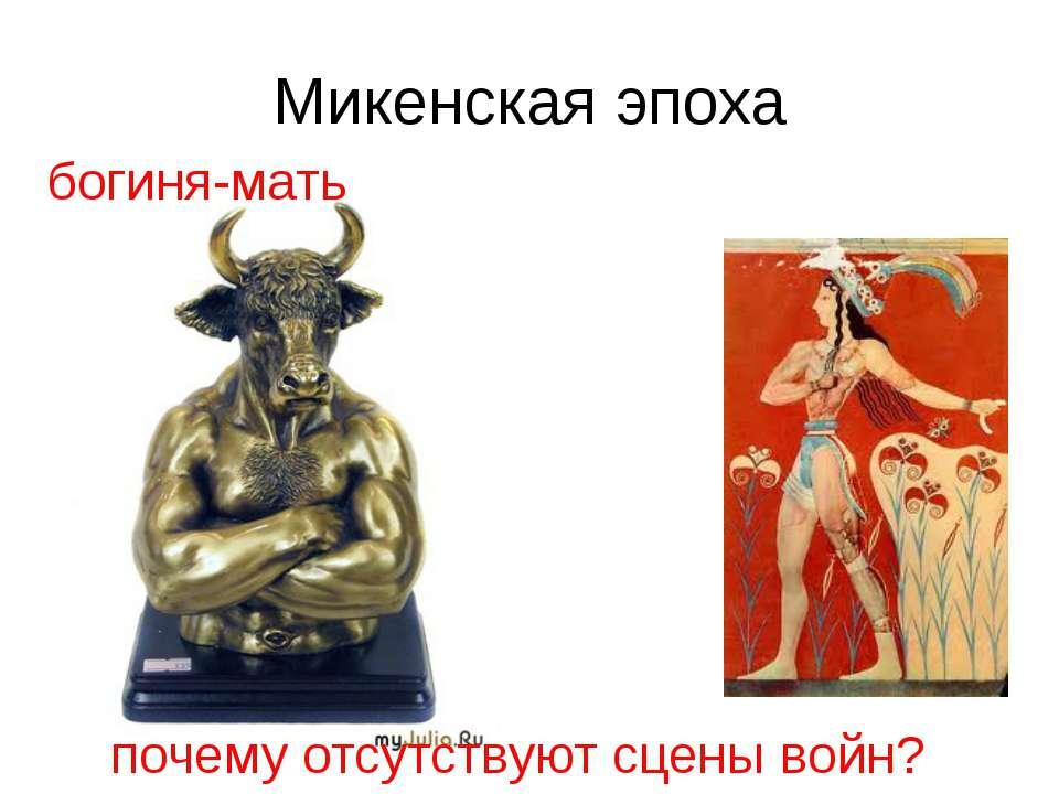 Микенская эпоха почему отсутствуют сцены войн? богиня-мать