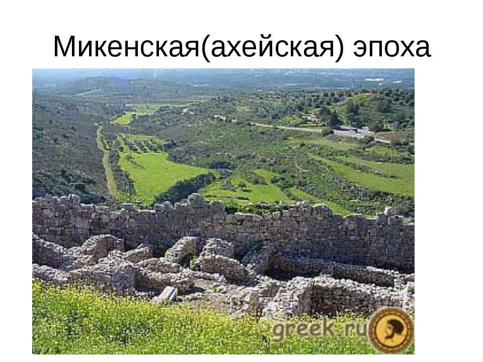 Микенская(ахейская) эпоха