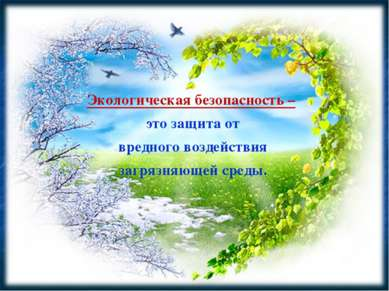 Экологическая безопасность – это защита от вредного воздействия загрязняющей ...
