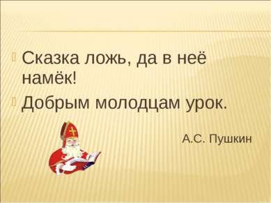 Сказка ложь, да в неё намёк! Добрым молодцам урок. А.С. Пушкин