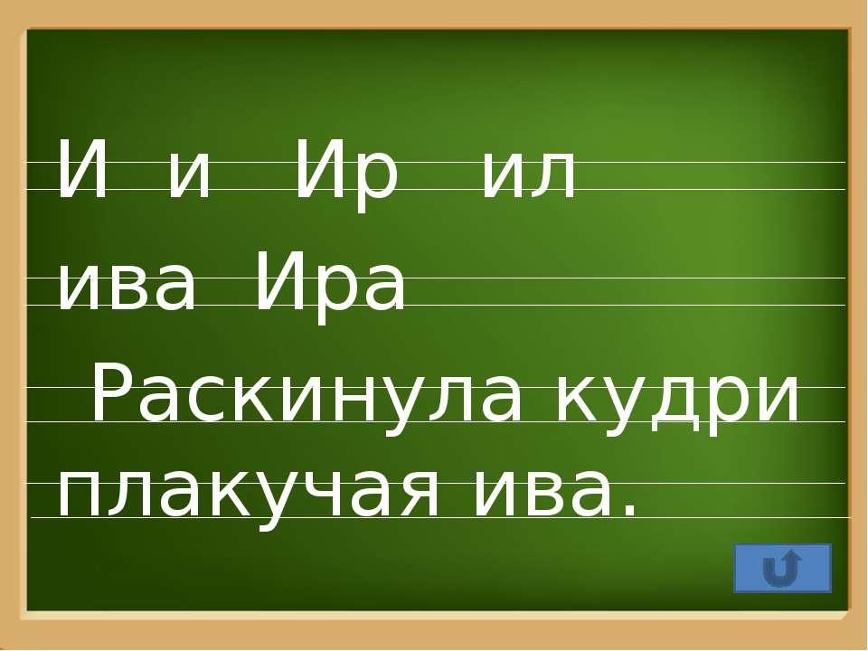 И и Ир ил ива Ира Раскинула кудри плакучая ива. ProPowerPoint.Ru