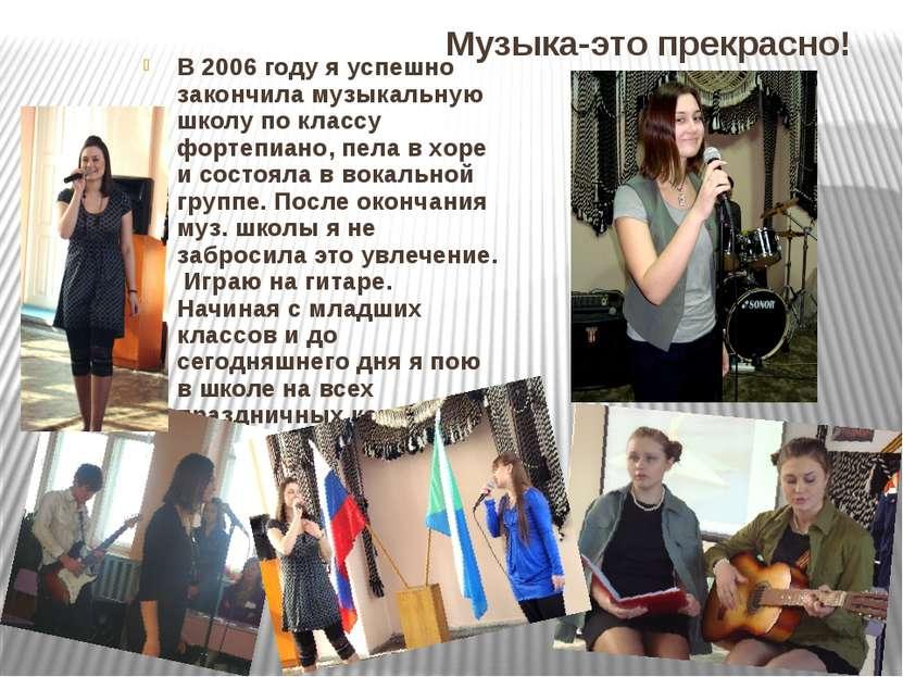 Музыка-это прекрасно! В 2006 году я успешно закончила музыкальную школу по кл...