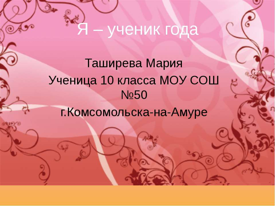 Я – ученик года Таширева Мария Ученица 10 класса МОУ СОШ №50 г.Комсомольска-н...