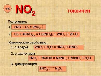 NO2 +4 Получение: 1. 2NO + O2 = 2NO2 2. Cu + 4HNO3(к) = Cu(NO3)2 + 2NO2 + 2H2...