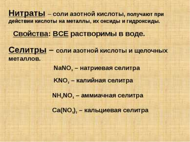 Нитраты – соли азотной кислоты, получают при действии кислоты на металлы, их ...