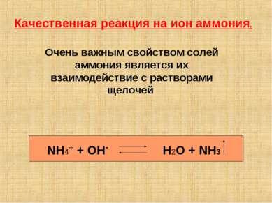 Качественная реакция на ион аммония. NH4+ + OH- H2O + NH3 Очень важным свойст...