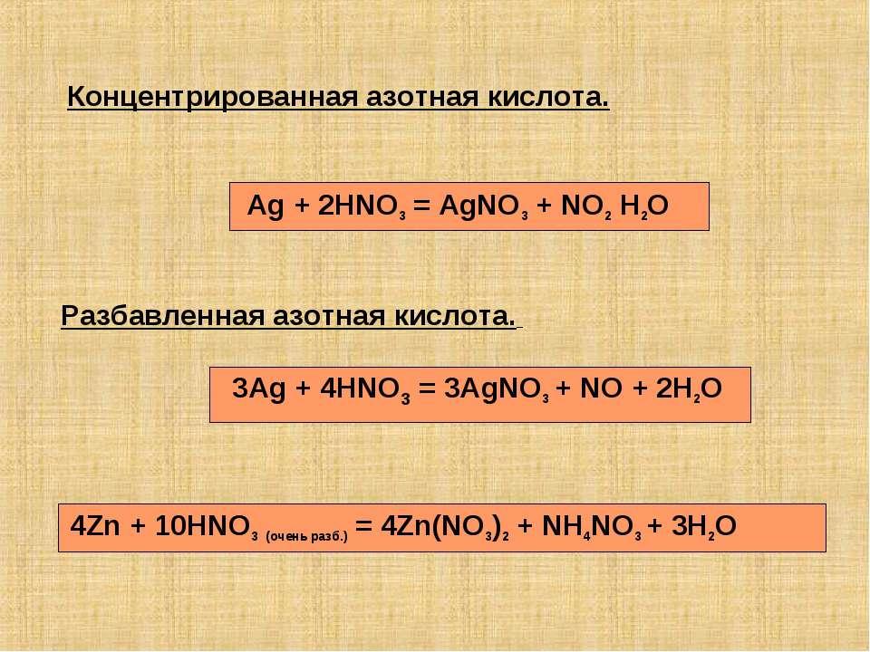 Разбавленная азотная кислота. Концентрированная азотная кислота. Ag + 2HNO3 =...