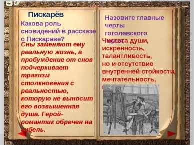 Пискарёв Какова роль сновидений в рассказе о Пискареве? Сны заменяют ему реал...
