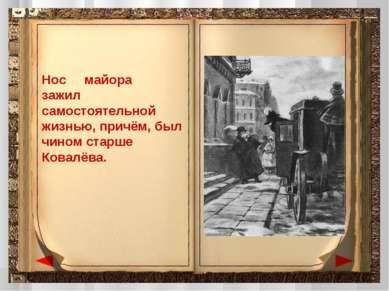 Нос майора зажил самостоятельной жизнью, причём, был чином старше Ковалёва.
