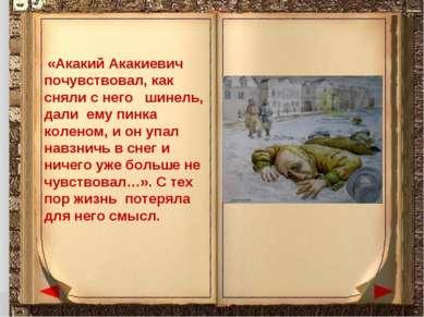 «Акакий Акакиевич почувствовал, как сняли с него шинель, дали ему пинка колен...
