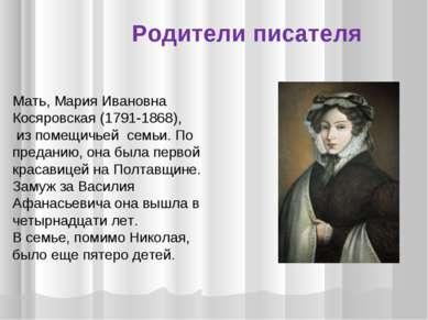 Мать, Мария Ивановна Косяровская (1791-1868), из помещичьей семьи. По предани...