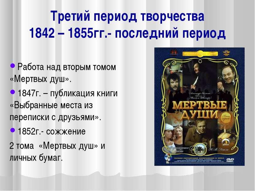 Третий период творчества 1842 – 1855гг.- последний период Работа над вторым т...