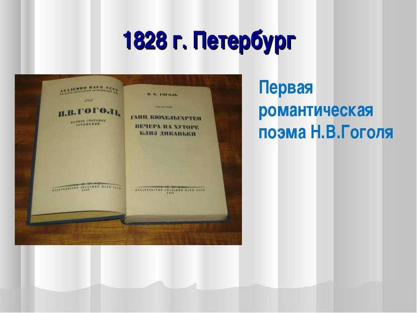 1828 г. Петербург Первая романтическая поэма Н.В.Гоголя