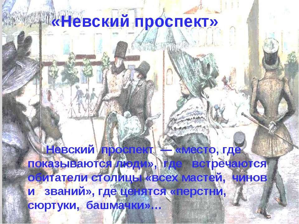 Невский проспект — «место, где показываются люди», где встречаются обитатели ...