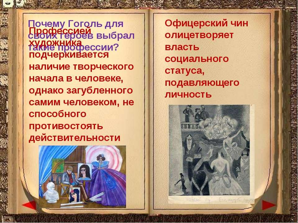 Почему Гоголь для своих героев выбрал такие профессии? Офицерский чин олицетв...