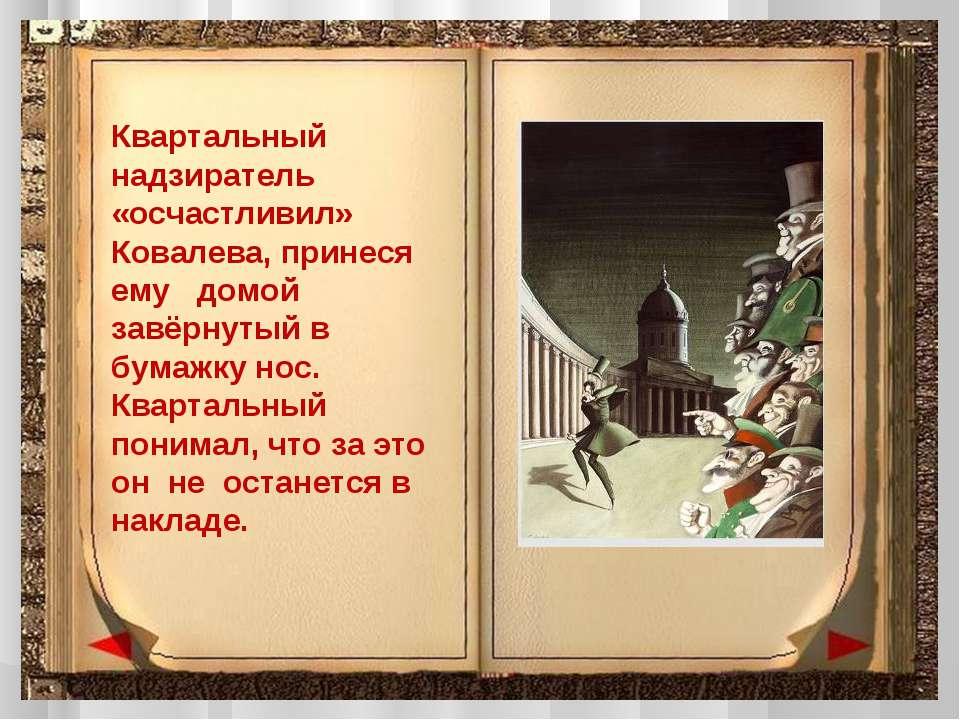 Квартальный надзиратель «осчастливил» Ковалева, принеся ему домой завёрнутый ...