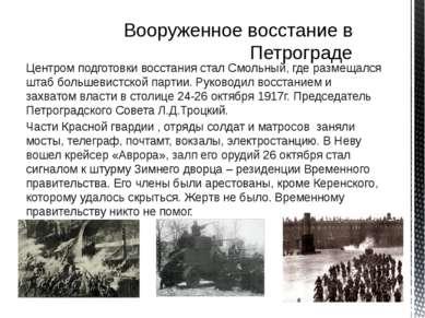 Центром подготовки восстания стал Смольный, где размещался штаб большевистско...