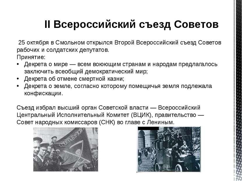 II Всероссийский съезд Советов 25 октября в Смольном открылся Второй Всеросси...