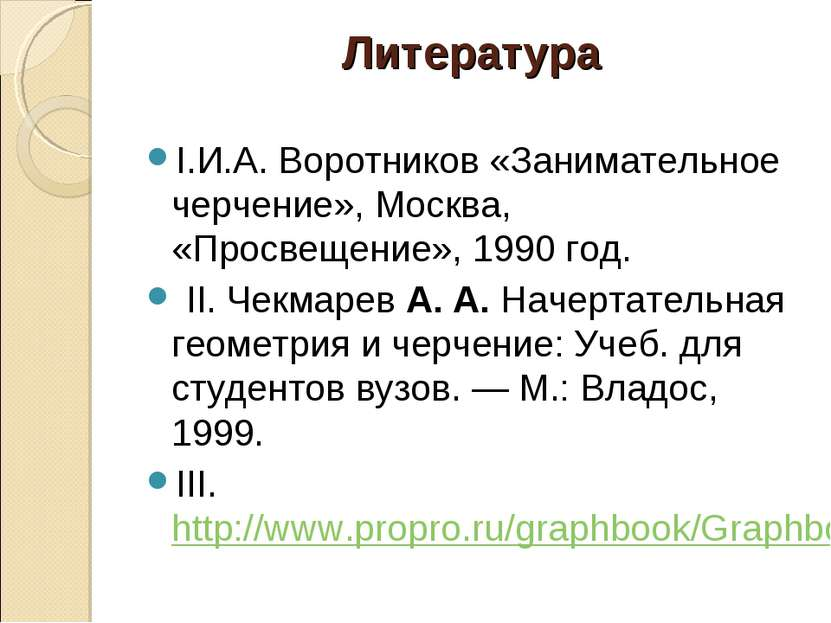 Литература I.И.А. Воротников «Занимательное черчение», Москва, «Просвещение»,...