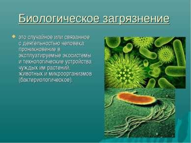 Биологическое загрязнение это случайное или связанное с деятельностью человек...
