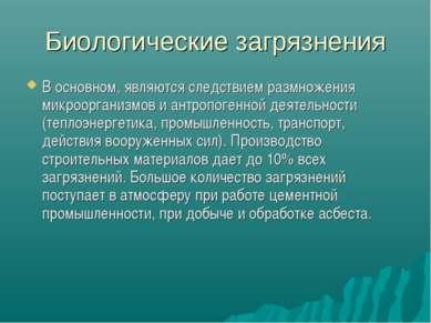 Биологические загрязнения В основном, являются следствием размножения микроор...