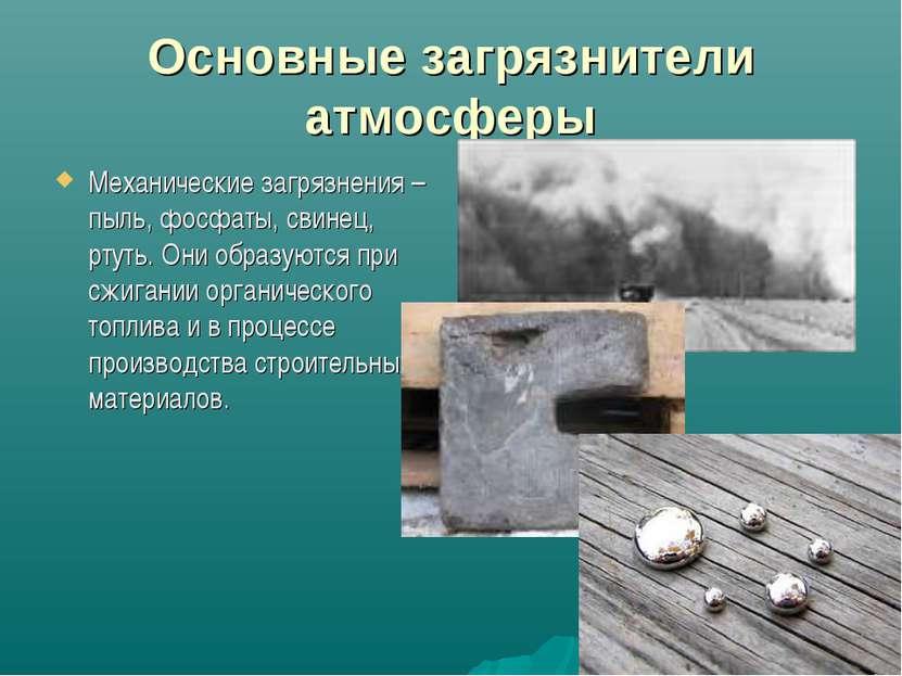 Основные загрязнители атмосферы Механические загрязнения – пыль, фосфаты, сви...