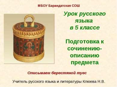Урок русского языка в 5 классе Подготовка к сочинению-описанию предмета Описы...