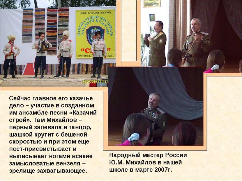 Сейчас главное его казачье дело – участие в созданном им ансамбле песни «Каза...