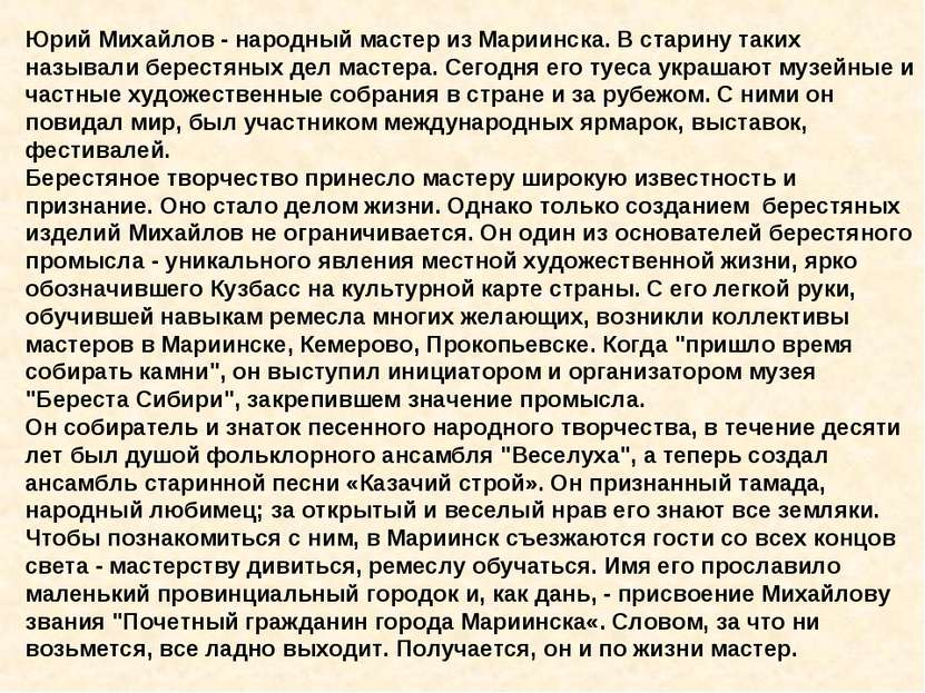 Юрий Михайлов - народный мастер из Мариинска. В старину таких называли берест...