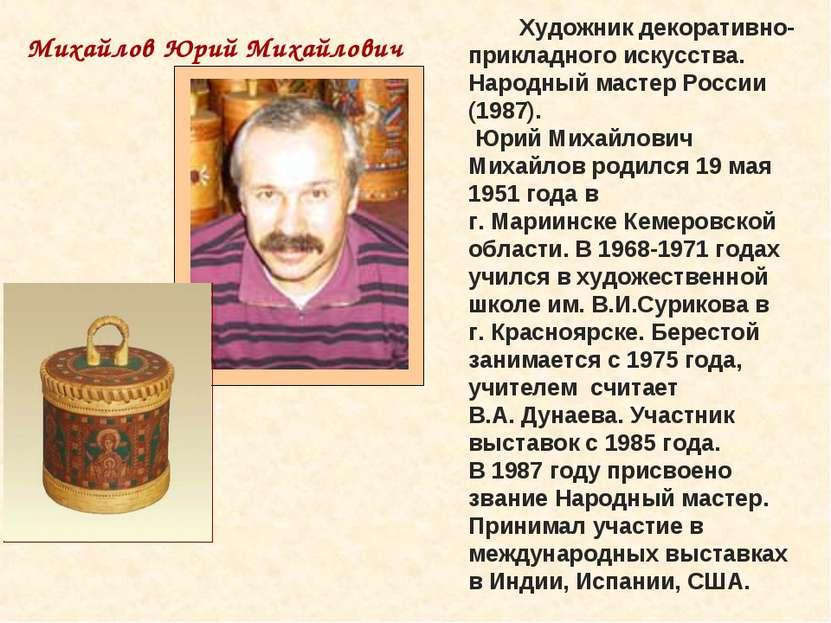 Михайлов Юрий Михайлович Художник декоративно-прикладного искусства. Народный...