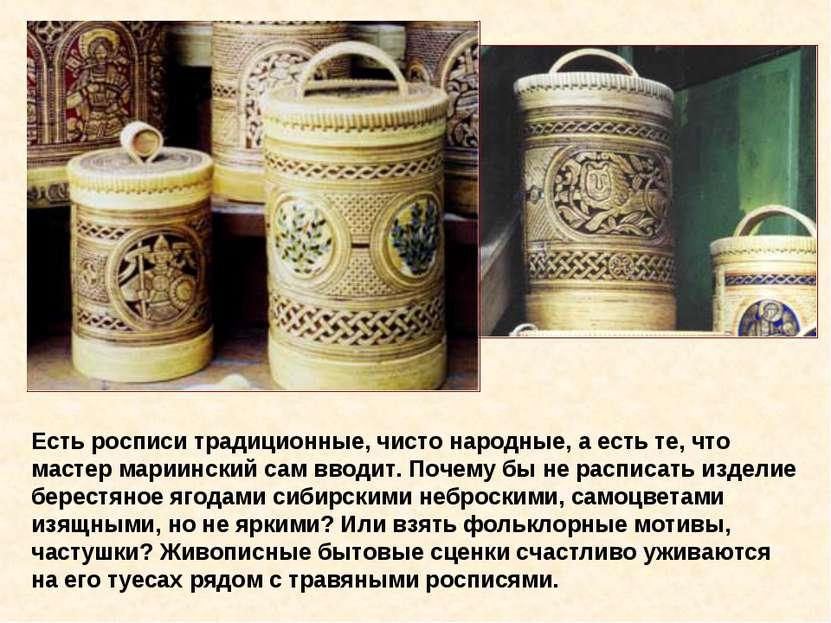 Есть росписи традиционные, чисто народные, а есть те, что мастер мариинский с...