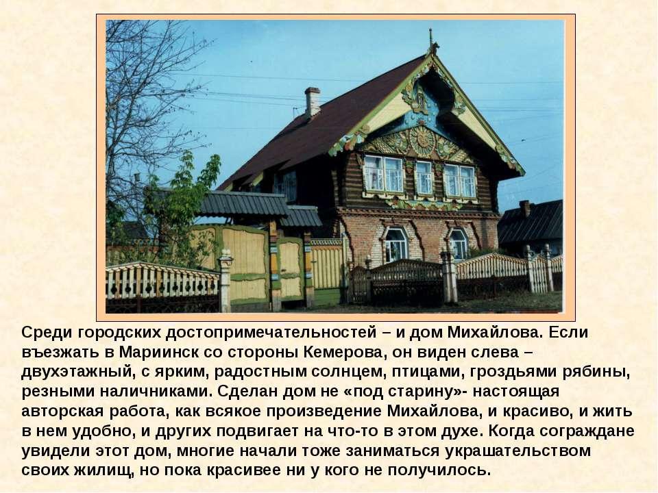 Среди городских достопримечательностей – и дом Михайлова. Если въезжать в Мар...