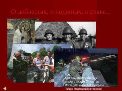 О доблестях, о подвигах, о славе... 1 Урок подготовлен учителем русского язык...