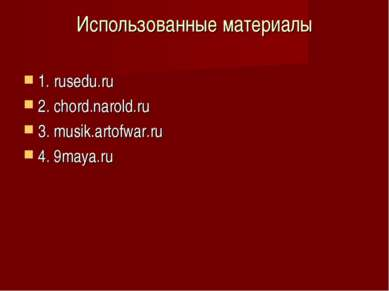 Использованные материалы 1. rusedu.ru 2. chord.narold.ru 3. musik.artofwar.ru...
