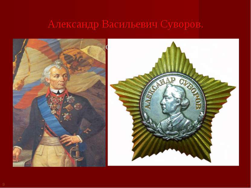 Александр Васильевич Суворов. Полководец, имя которого составляет честь и сла...