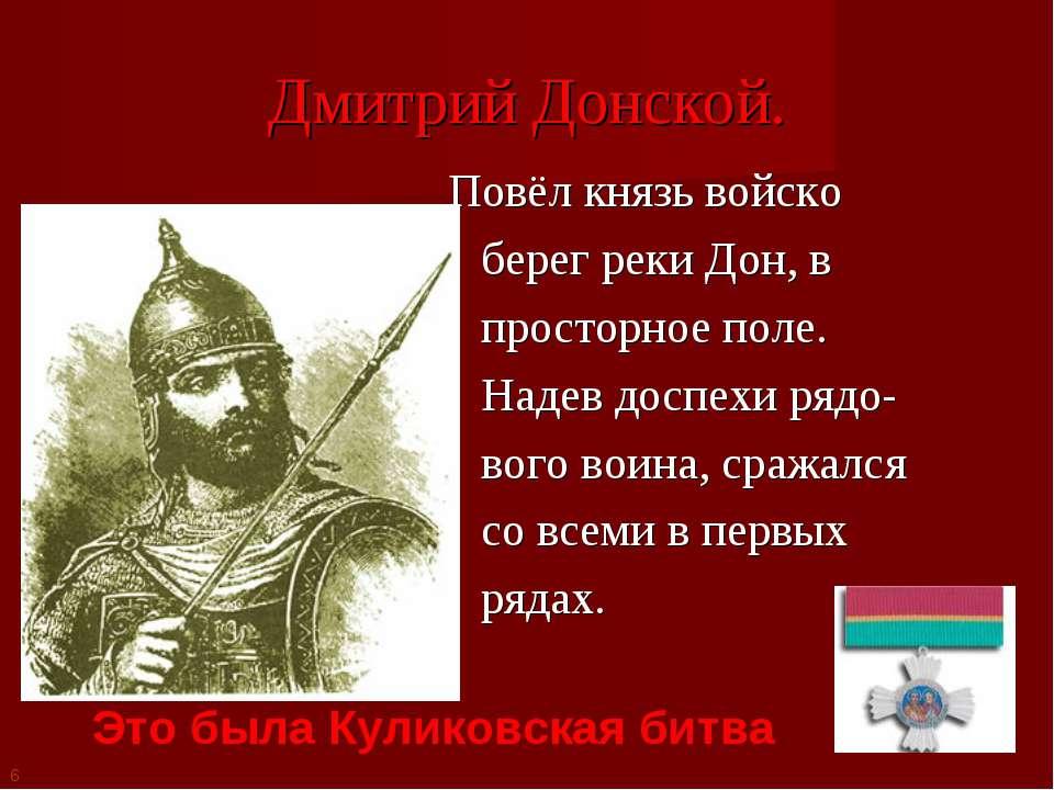 Дмитрий Донской. Повёл князь войско берег реки Дон, в просторное поле. Надев ...